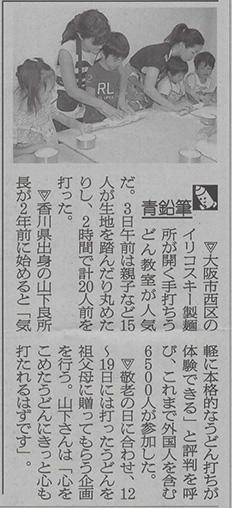 asahi_20160904_2
